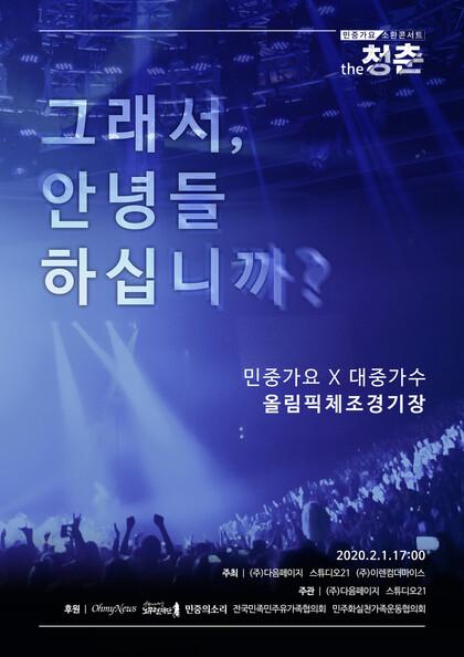다음달 1일 열리는 '민중 가요 소환 콘서트 더 청춘' 포스터