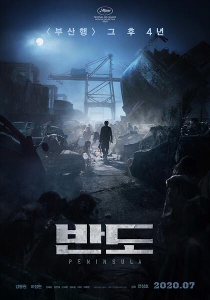 칸 공식초청작 54편 발표…한국영화는 '반도'·'헤븐'