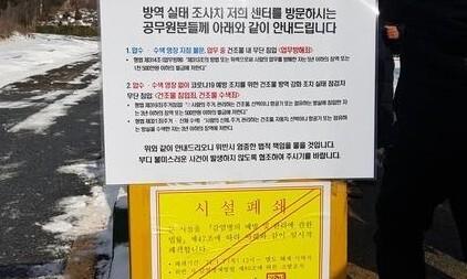 행안부, '열방센터' 방문하고도 검사 미룬 직원 징계 검토중