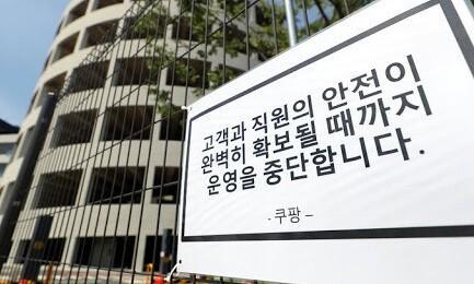 """""""쿠팡 부천 직원 타센터 근무시 물류센터 전체 집합금지 검토"""""""