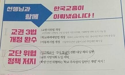 교사 연수서 '기간제, 정규직 전환 막아냈다' 자랑한 한국교총