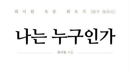 """'국정농단' 최서원, """"나는 투명인간이었다"""" 억울함 호소"""
