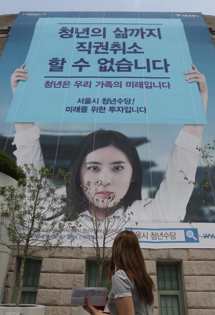 청년수당을 둘러싼 논쟁이 벌어진 2016년 여름, 서울시 중구 서울도서관 외벽에 서울시 청년수당 직권취소를 반대하는 대형 펼침막이 걸려 있다. 박종식 기자 anaki@hani.co.kr