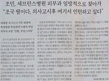 조선일보 28일자에 실린 해당 기사. 조국 전 장관 페이스북 갈무리