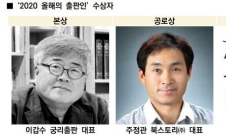 '올해 출판인' 궁리 이갑수 대표