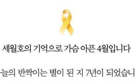 """문 대통령 """"세월호 기억으로 가슴아픈 4월…잊지 않고 있다"""""""