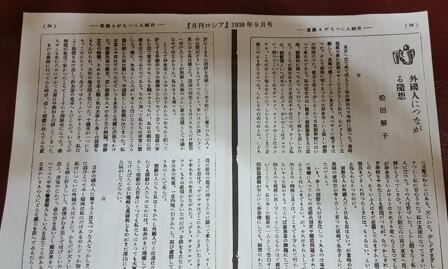 일제강점기 '조선인 교류 금기' 깬 일본작가 사료 나왔다