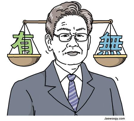 [유레카] 이재명 재판과 표현의 자유/ 박용현