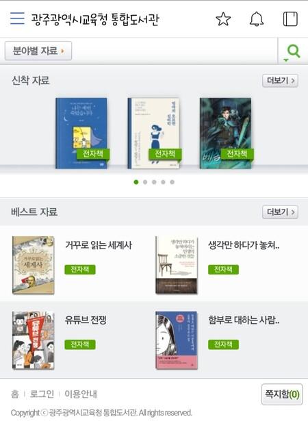 광주시교육청통합도서관의 전자도서관앱 첫화면.