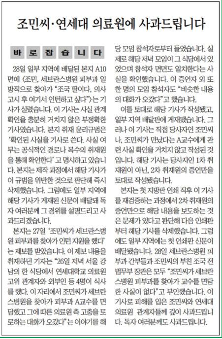 조선일보 8월29일자 조간 2면 피디에프 파일 갈무리.