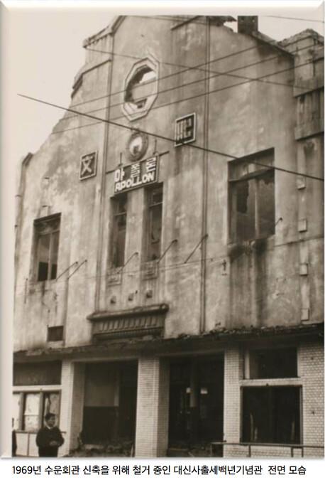 1969년 철거 중인 대신사출세백년기념관의 정면 부분. 철거 직전까지 쓰였던 영화관의 상호 '아폴론'이 눈에 띈다.
