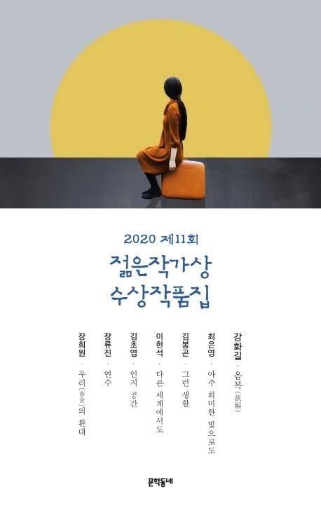 김봉곤의 단편 '그런 생활'이 수록된 <제11회 젊은작가상 수상작품집>.
