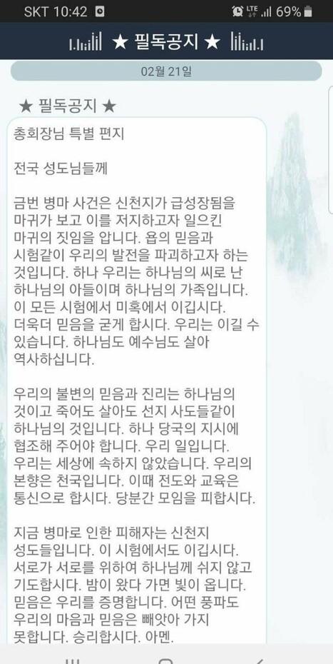 신천지 예수교회 이만희 총회장의 '특별 편지'