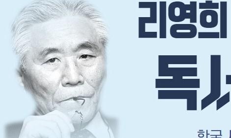 리영희 10주기 독서논술 시상