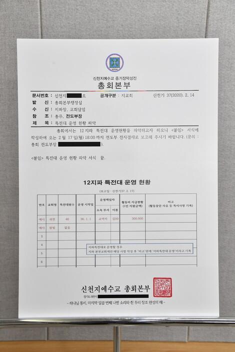 서울시가 신천지 법인 사무실 행정조사에서 확보한 문건. 서울시 제공