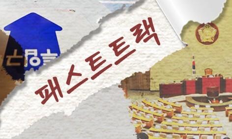 패스트트랙 '운명의 임시국회'…민주 '맞짱 필리버스터' 예고