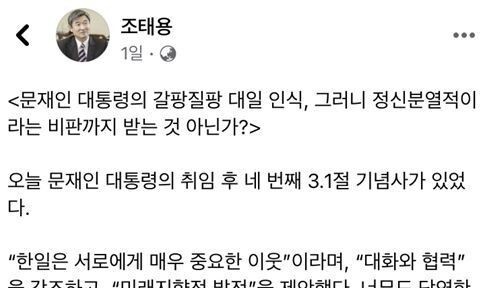 """'선배 조태용'에게 공개적으로 """"실망과 유감"""" 표명한 외교부"""