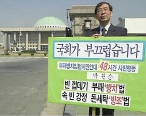 1996년 국회 앞에서 부패방지법 1인시위를 하고 있는 박원순 서울시장. 박원순 시장 인스타그램 갈무리