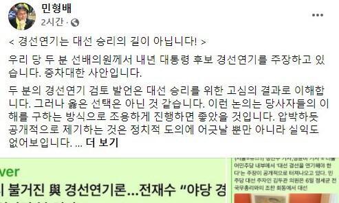 """이재명계 민형배 """"대선후보 경선 연기는 자해 행위"""" 공개 반발"""