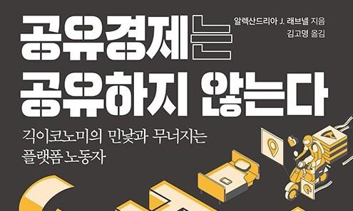 앱으로 '불쾌 노동' 간편 주문!