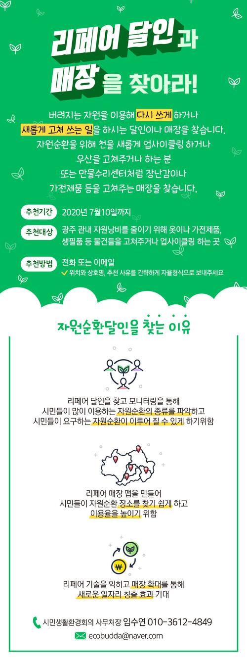 시민생활환경회의가 자원순환달인과 매장을 찾는 홍보물.