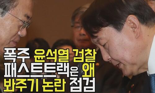 '폭주' 윤석열 검찰 '패스트트랙 봐주기 수사' 논란 점검(feat.대검 답변)