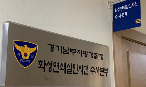 경찰, 화성 8차·초등생 실종 사건 수사관들 입건 검토