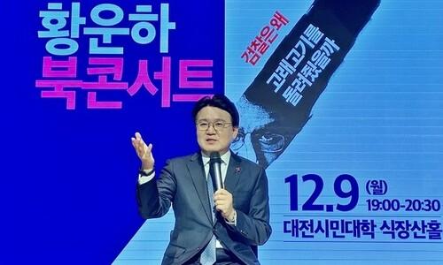 """""""고래고기·김기현 사건은 검찰이 진실 왜곡"""" 황운하 작심발언"""
