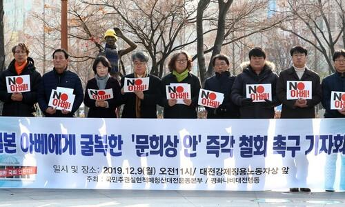강제동원 대법 판결 무력화 지적에도…'문희상안' 밀어붙이기