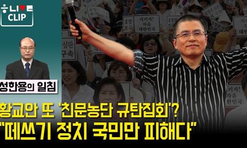 """황교안 또 '친문농단 규탄집회'?…""""떼쓰기 정치 국민만 피해다"""""""