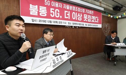 """5G 통신 먹통 심각"" 이용자 7명 분쟁조정 신청"