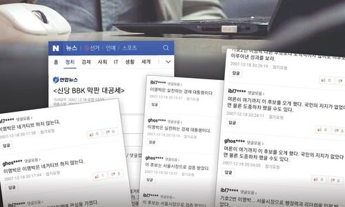 대법원, '포털 댓글 작업 프로그램' 개발자 무죄 확정