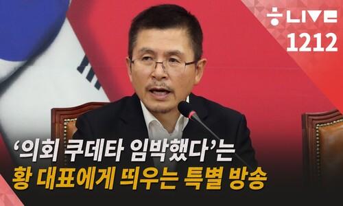 """""""의회 쿠테타 임박했다""""는 황교안 대표에게 띄우는 특별 방송"""