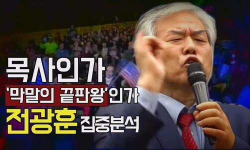 [영상+] 전광훈이 '문 대통령 하야'에 목숨거는 이유
