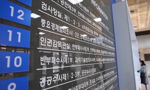 법무부, 폐지 예정 직접수사부서 13곳 중 2곳 전담기능 유지