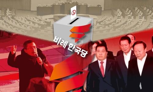 '비례' 못 쓰게 된 비례한국당, '미래한국당'으로 당명 변경 추진