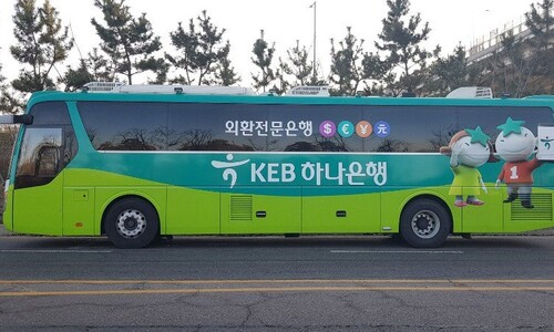 설 연휴, 시중은행 이동·탄력점포 운영