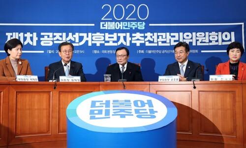 민주, 20일부터 후보 공모…현역 하위20% 명단공개 촉각