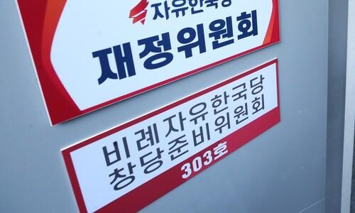"""한국당 위성정당 강행에 패트 공조 5당 """"저질정치 끝판왕"""" 비판"""