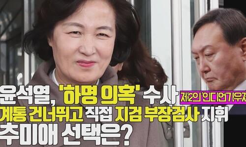 윤, '하명수사 의혹' 직접 지검 부장에 수사지휘…추의 선택은?