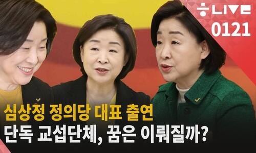 [라이브 예고] '단독 교섭단체', 정의당의 꿈은 이뤄질까?