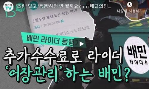 [B딱] 라이더 어장관리? 배민 '신데렐라 수수료' 르포