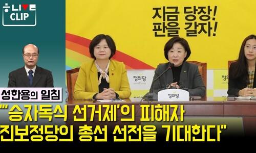 """""""선거서 손해만 봤던 진보정당, 이번엔 선전 기대"""""""