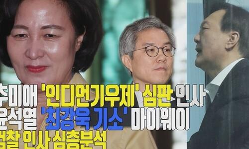 추의 '인디언기우제' 심판에 윤, '최강욱 기소' 마이웨이?