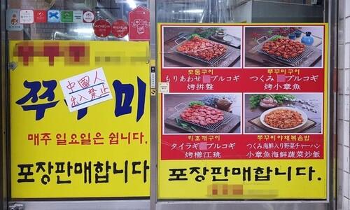 [단독] '중국 포비아' 확산…'중국인 출입금지' 식당 등장