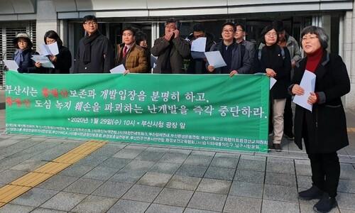"""부산 시민단체 """"황령산 케이블카 건설 반대"""""""