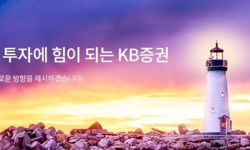[단독] 검찰, '라임'에 500억대 부당이익 준 KB증권 팀장 곧 소환
