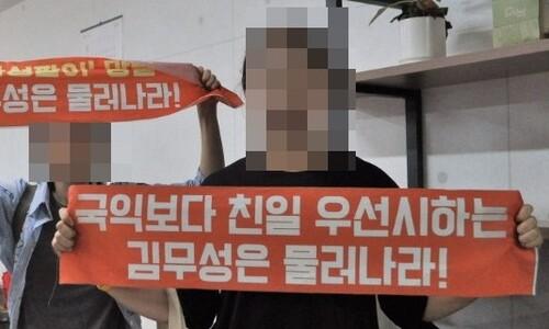 김무성 의원 사무실 항의시위 대학생 기소…시민단체 반발