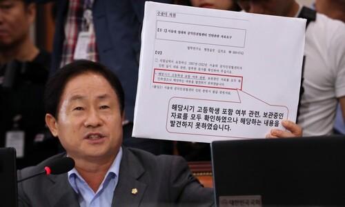 경찰, '조국 딸 학생부 유출 의혹' 주광덕 의원 통신기록 확보