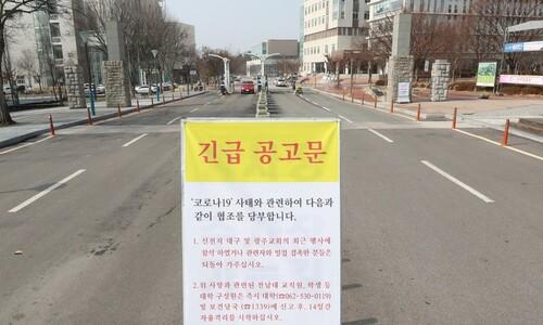 """광주 터미널 쓰러진 20대 """"대구 신천지 다녀와"""" 긴급 이송"""